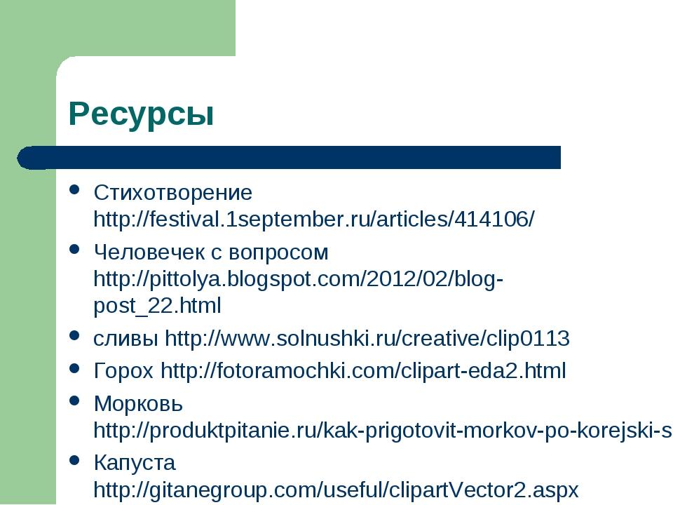 Ресурсы Стихотворение http://festival.1september.ru/articles/414106/ Человече...