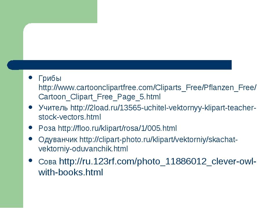 Грибы http://www.cartoonclipartfree.com/Cliparts_Free/Pflanzen_Free/Cartoon_C...
