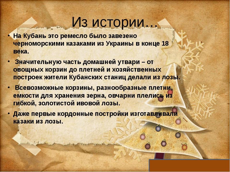 Из истории… На Кубань это ремесло было завезено черноморскими казаками из Укр...