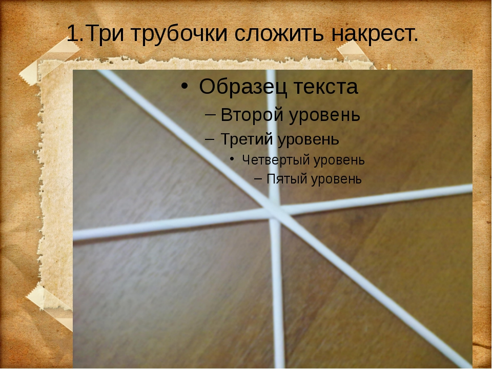 1.Три трубочки сложить накрест.