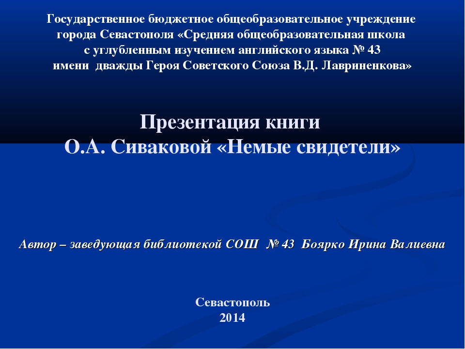 Государственное бюджетное общеобразовательное учреждение города Севастополя «...