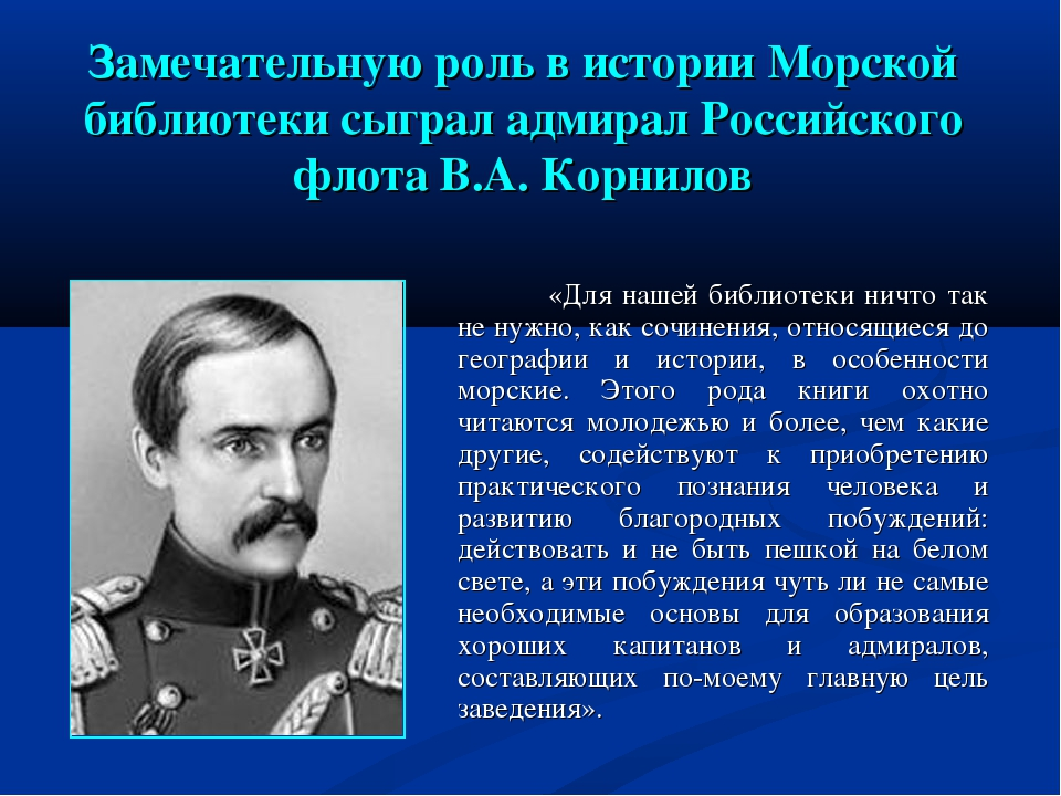 Замечательную роль в истории Морской библиотеки сыграл адмирал Российского фл...