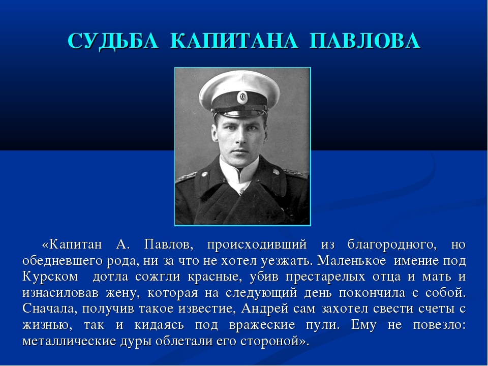 СУДЬБА КАПИТАНА ПАВЛОВА «Капитан А. Павлов, происходивший из благородного, но...