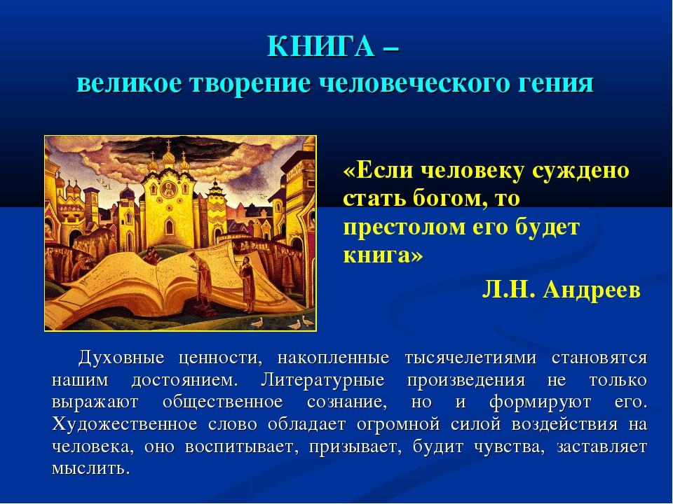 КНИГА – великое творение человеческого гения Духовные ценности, накопленные т...