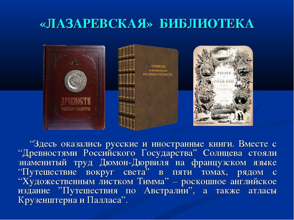 """«ЛАЗАРЕВСКАЯ» БИБЛИОТЕКА """"Здесь оказались русские и иностранные книги. Вместе..."""