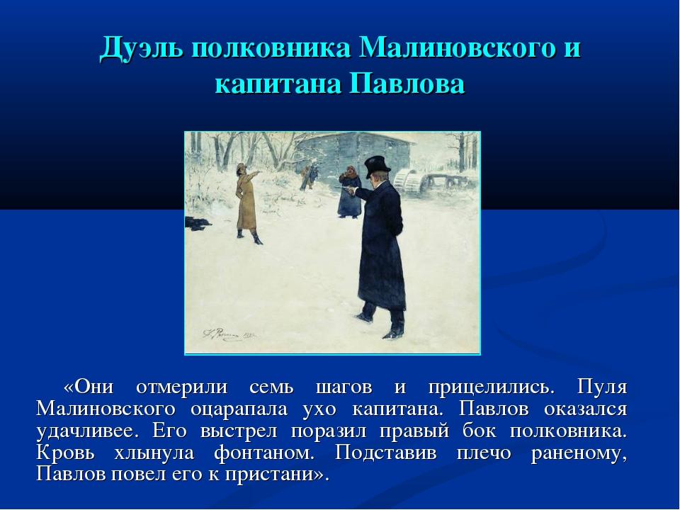Дуэль полковника Малиновского и капитана Павлова «Они отмерили семь шагов и п...