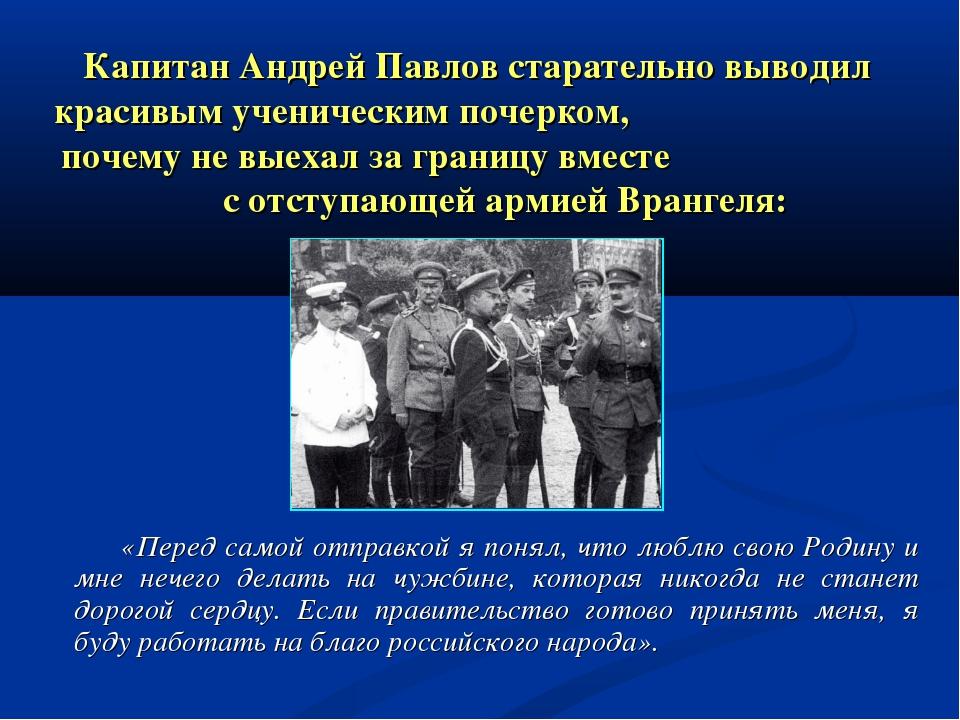 Капитан Андрей Павлов старательно выводил красивым ученическим почерком, поче...