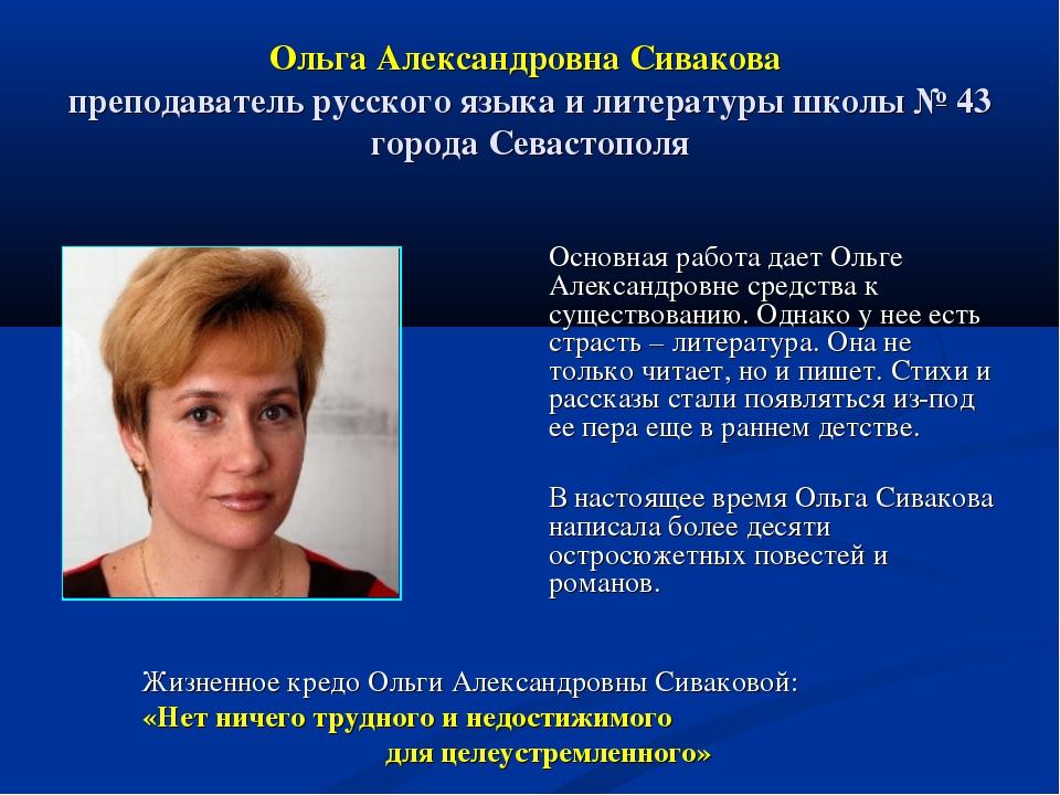 Ольга Александровна Сивакова преподаватель русского языка и литературы школы...