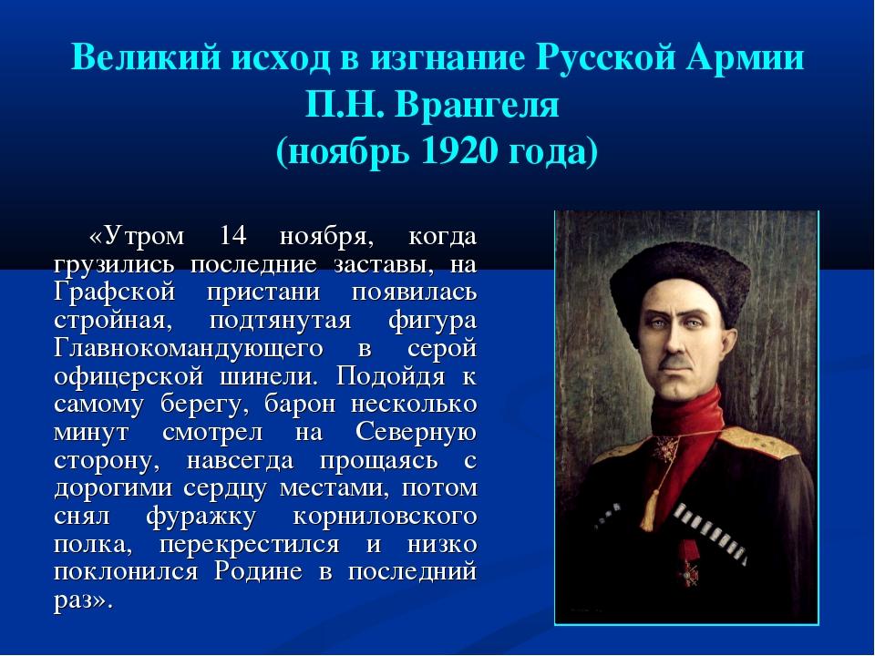 Великий исход в изгнание Русской Армии П.Н. Врангеля (ноябрь 1920 года) «Утро...