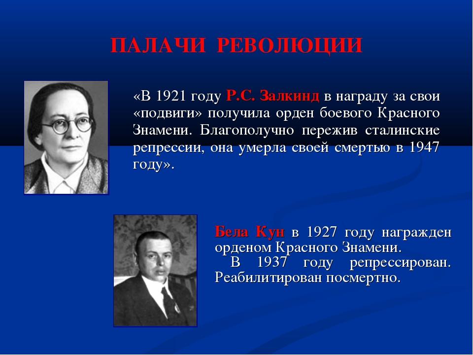 ПАЛАЧИ РЕВОЛЮЦИИ «В 1921 году Р.С. Залкинд в награду за свои «подвиги» получи...
