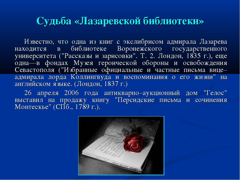 Судьба «Лазаревской библиотеки» Известно, что одна из книг с экслибрисом адми...