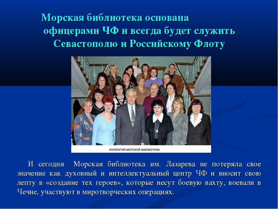 Морская библиотека основана офицерами ЧФ и всегда будет служить Севастополю и...