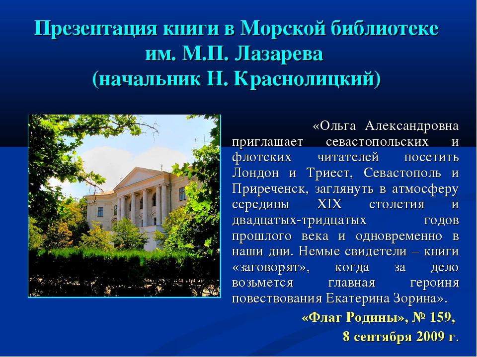 Презентация книги в Морской библиотеке им. М.П. Лазарева (начальник Н. Красно...