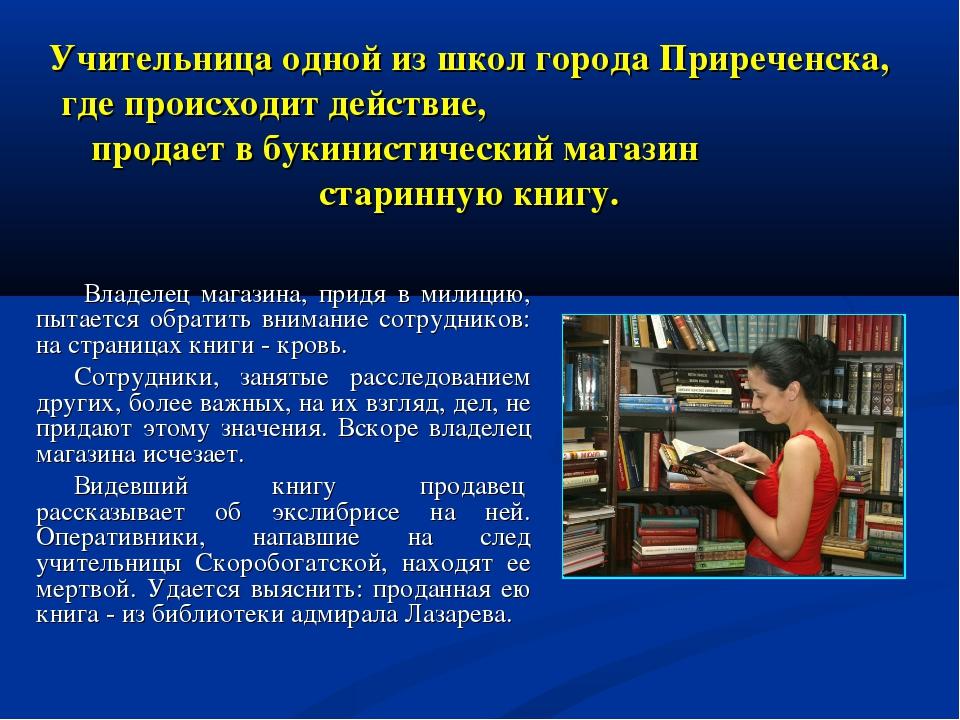 Учительница одной из школ города Приреченска, где происходит действие, продае...