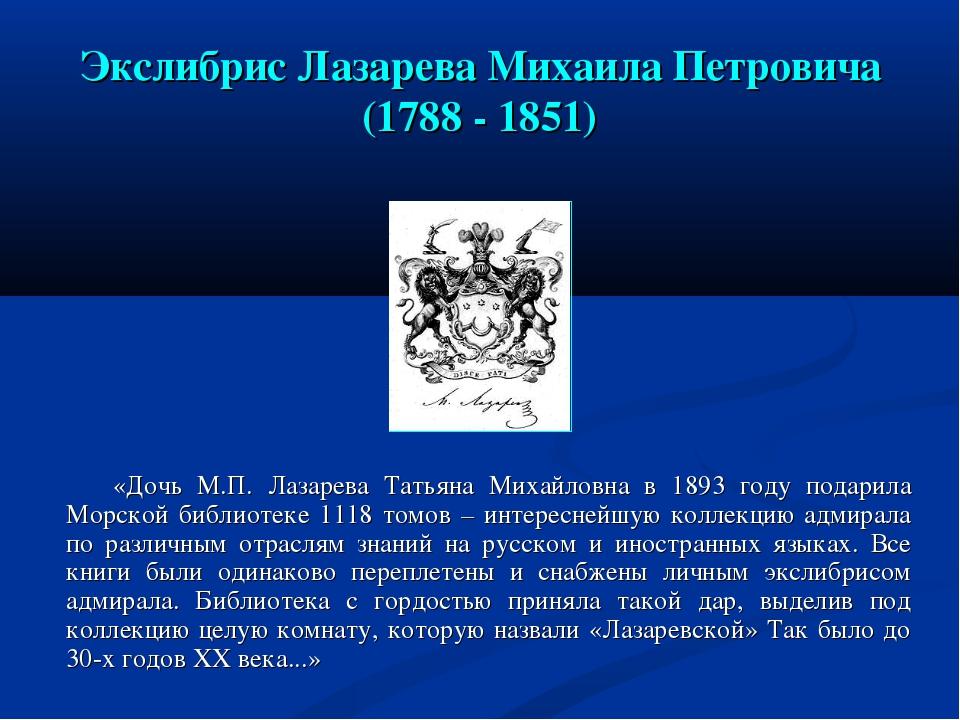 Экслибрис Лазарева Михаила Петровича (1788 - 1851) «Дочь М.П. Лазарева Татьян...