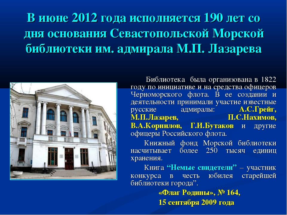 В июне 2012 года исполняется 190 лет со дня основания Севастопольской Морской...