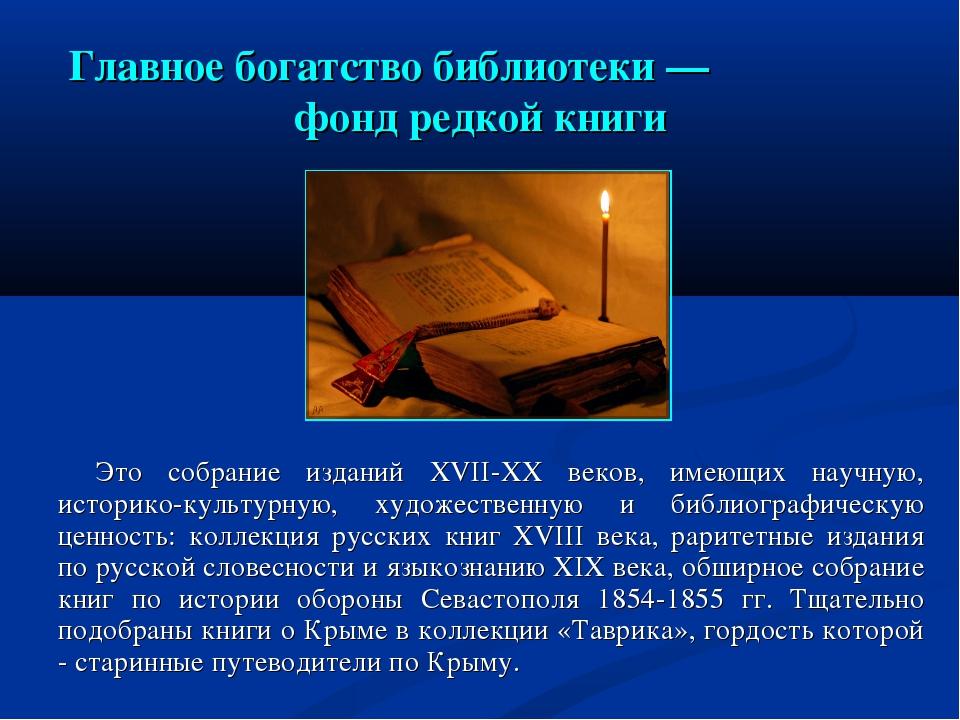 Главное богатство библиотеки — фонд редкой книги Это собрание изданий ХVII-ХХ...