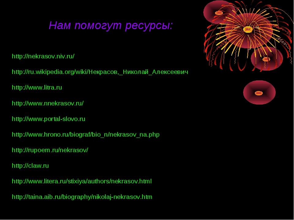 Нам помогут ресурсы: http://nekrasov.niv.ru/ http://ru.wikipedia.org/wiki/Нек...