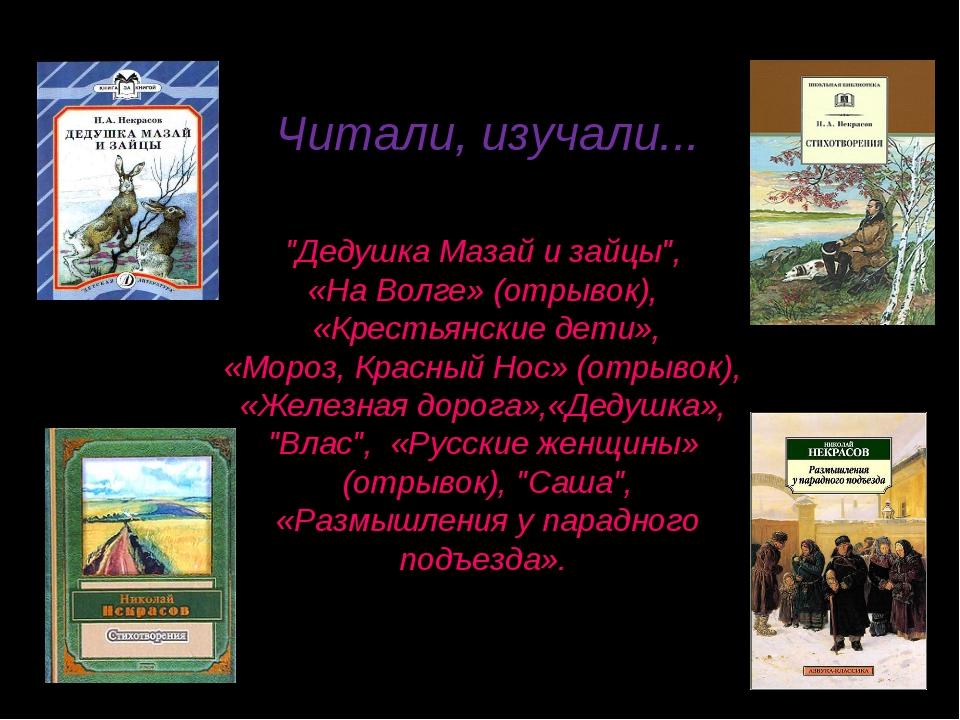 """Читали, изучали... """"Дедушка Мазай и зайцы"""", «На Волге» (отрывок), «Крестьянс..."""