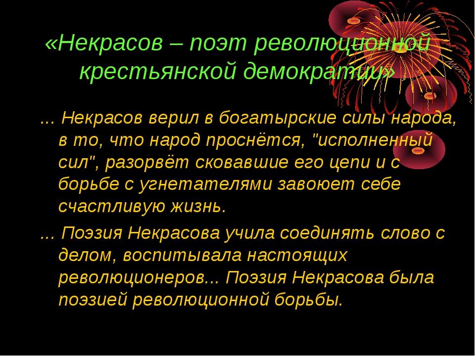 «Некрасов – поэт революционной крестьянской демократии» ... Некрасов верил в...