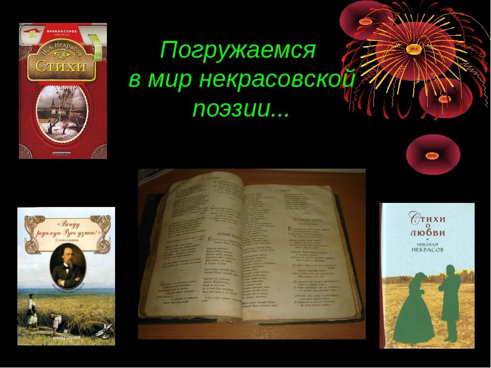 Погружаемся в мир некрасовской поэзии...