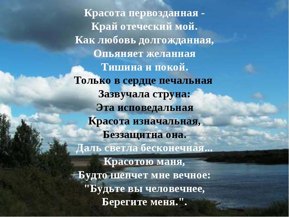 Красота первозданная - Край отеческий мой. Как любовь долгожданная, Опьяняет...