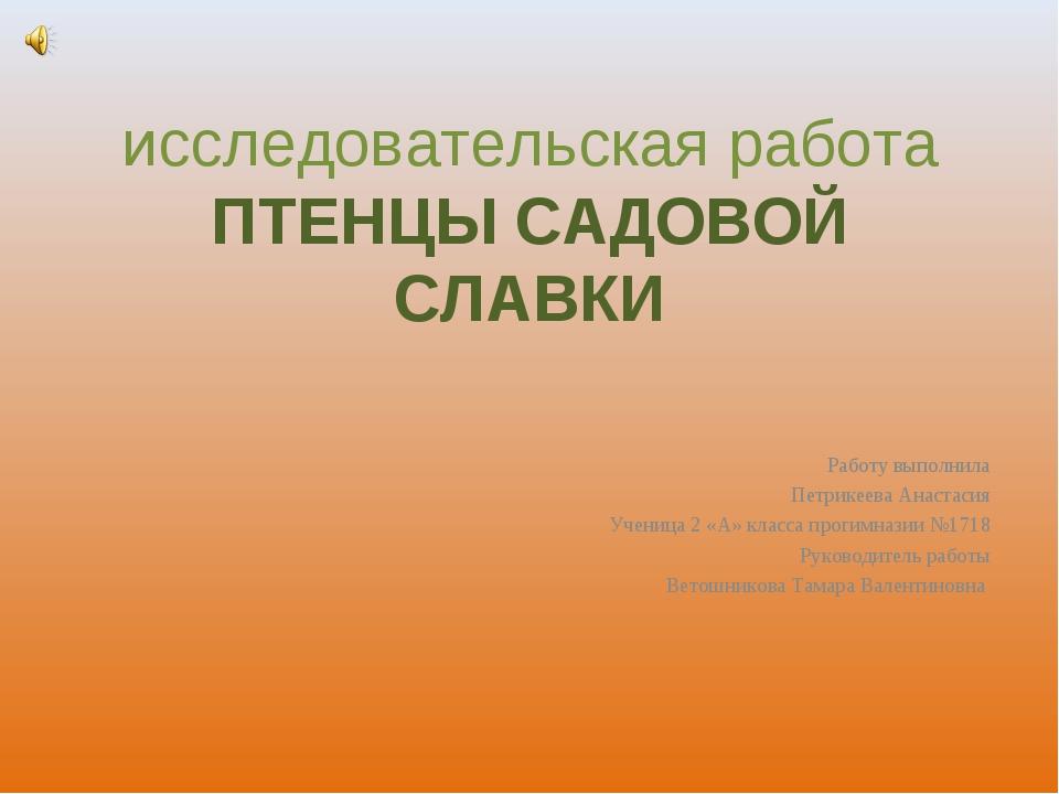 исследовательская работа ПТЕНЦЫ САДОВОЙ СЛАВКИ Работу выполнила Петрикеева Ан...
