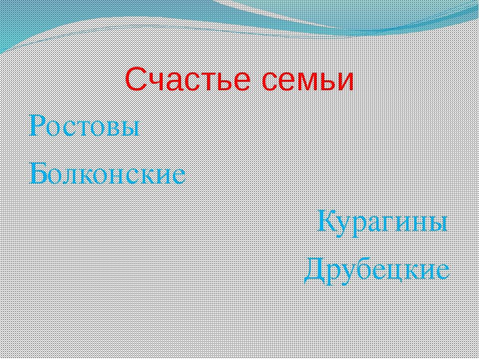 Счастье семьи Ростовы Болконские Курагины Друбецкие