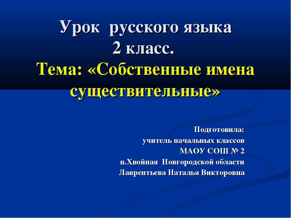 Урок русского языка 2 класс. Тема: «Собственные имена существительные» Подгот...