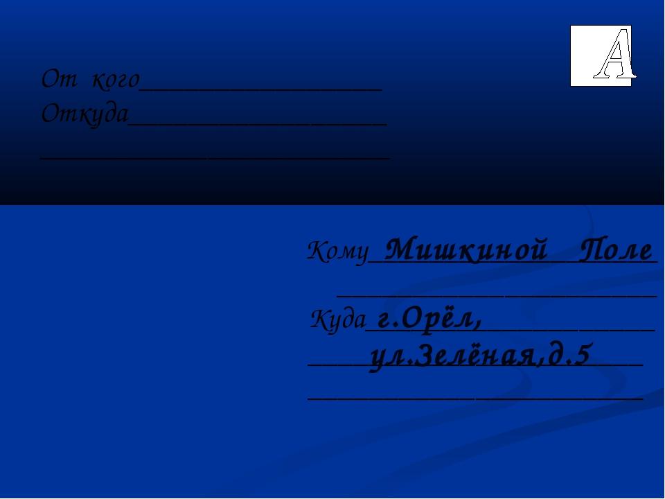 Мишкиной Поле г.Орёл, ул.Зелёная,д.5