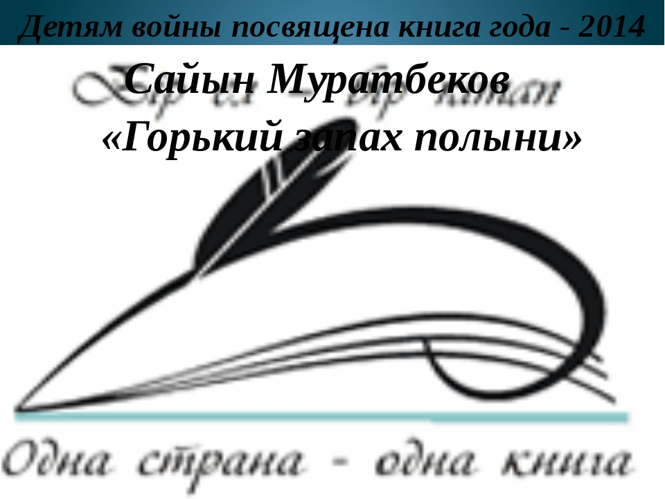 Детям войны посвящена книга года - 2014 Сайын Муратбеков «Горький запах полыни»