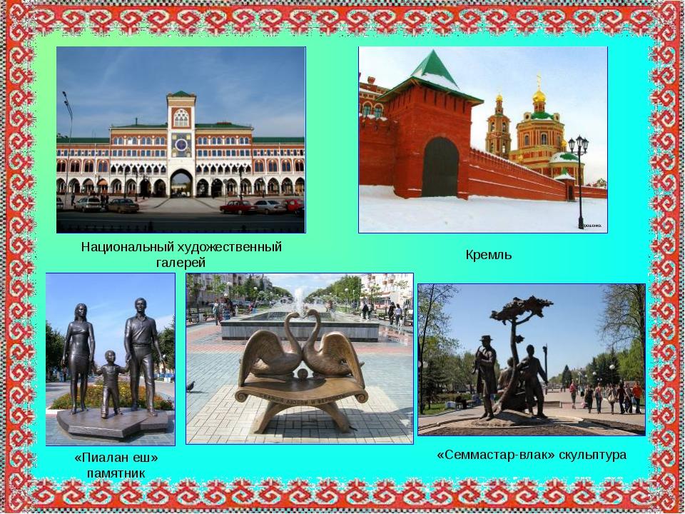 Национальный художественный галерей Кремль «Семмастар-влак» скульптура «Пиала...