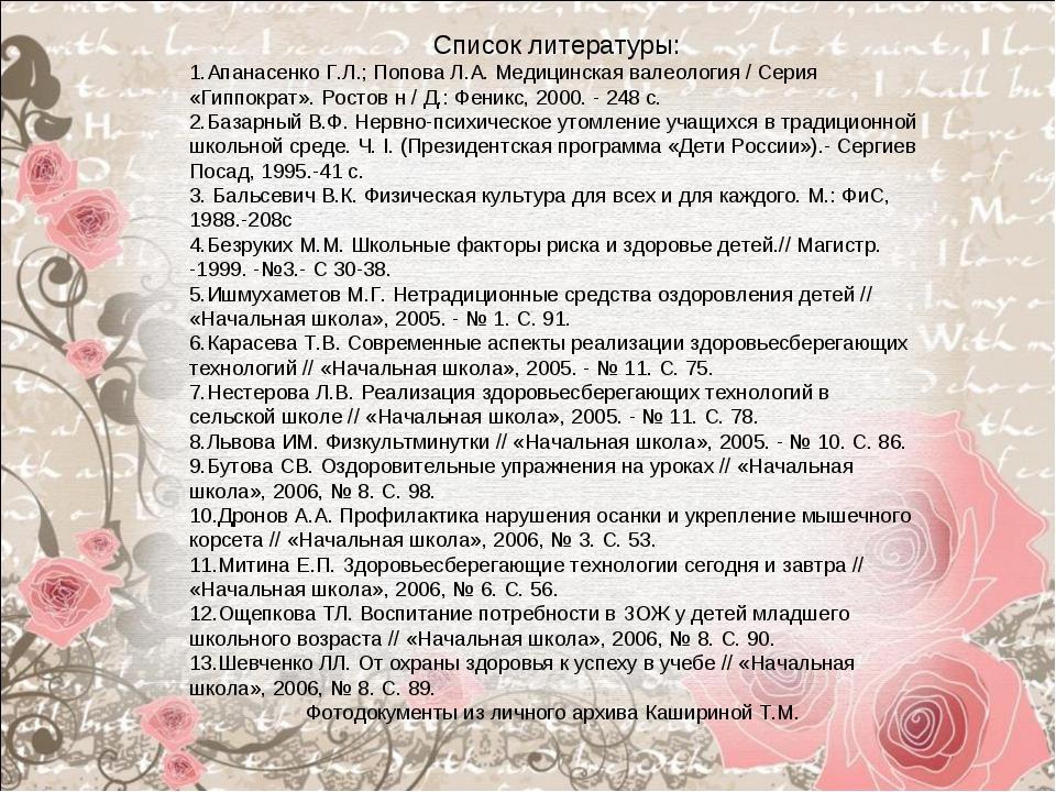 Список литературы: Апанасенко Г.Л.; Попова Л.А. Медицинская валеология / Сер...