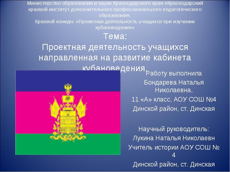 Министерство образования и науки Краснодарского края «Краснодарский краевой и...