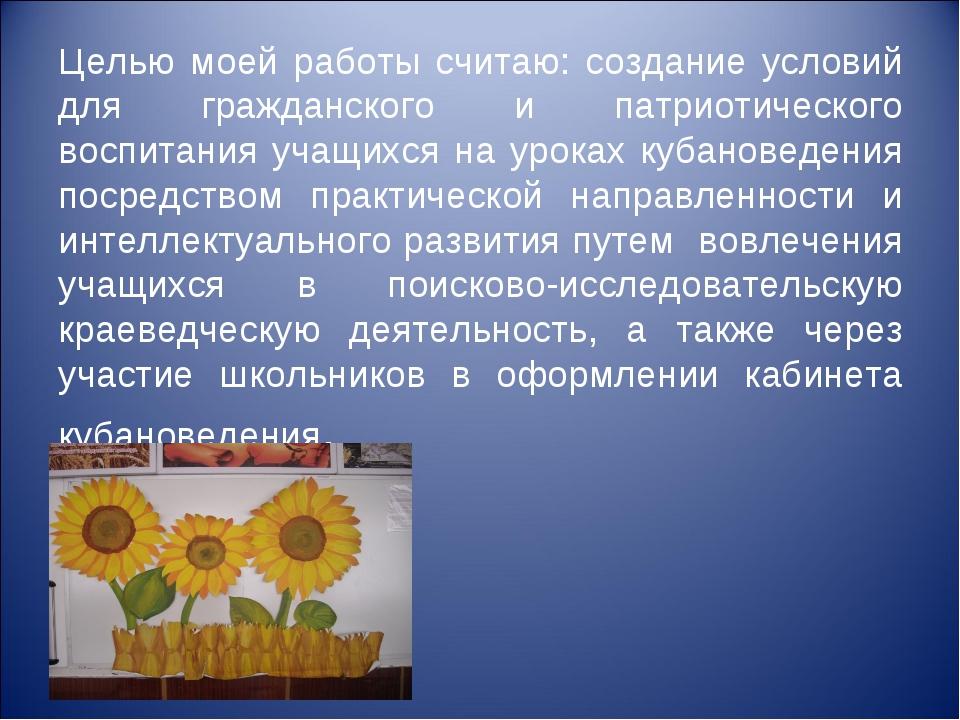 Целью моей работы считаю: создание условий для гражданского и патриотического...