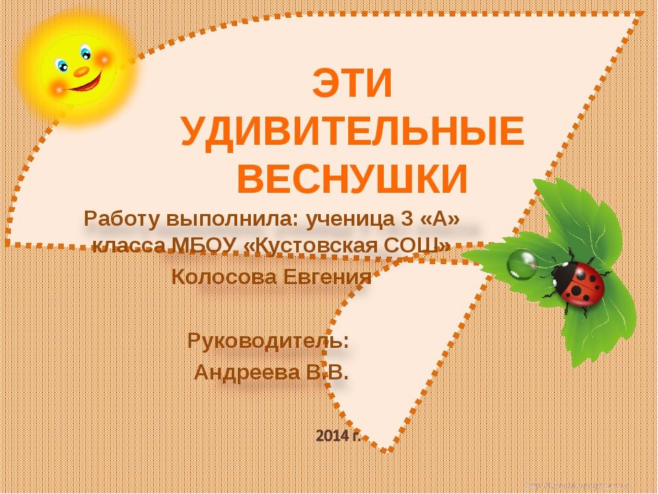 ЭТИ УДИВИТЕЛЬНЫЕ ВЕСНУШКИ http://lorochkapogonec.ucoz.ru/