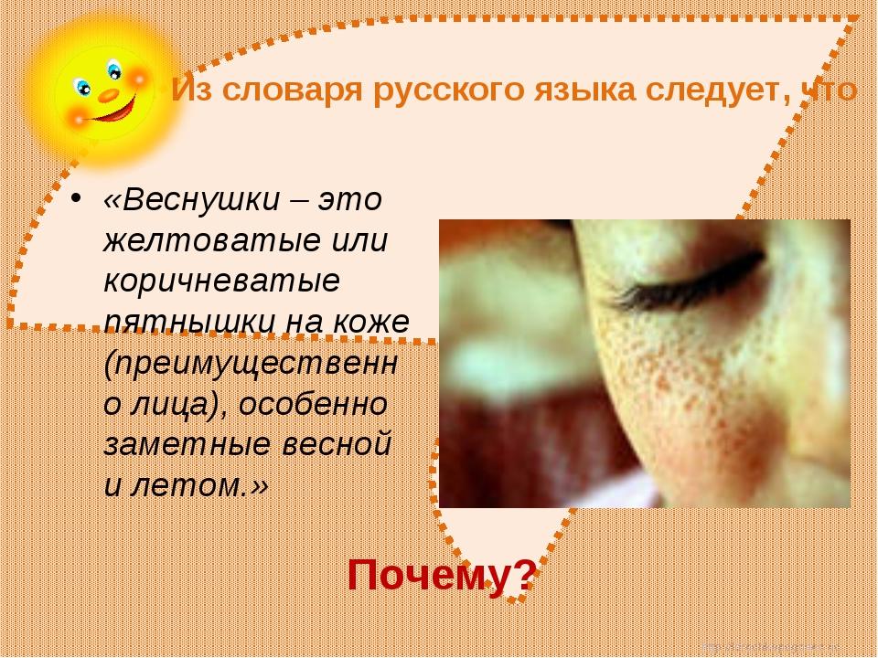 Из словаря русского языка следует, что «Веснушки – это желтоватые или коричне...