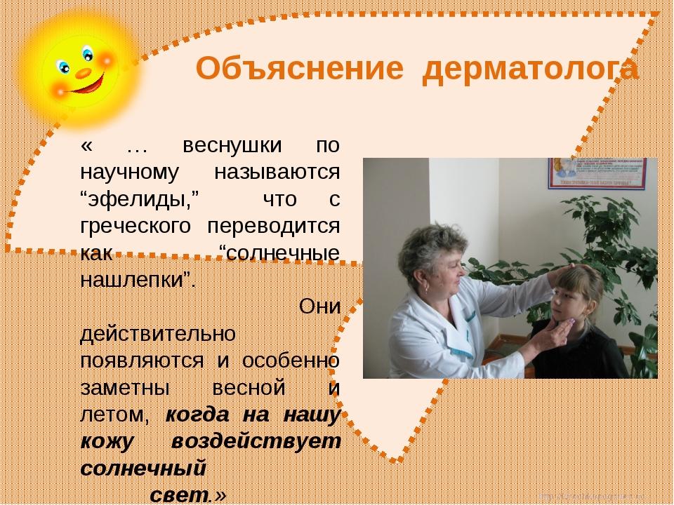 """Объяснение дерматолога « … веснушки по научному называются """"эфелиды,"""" что с г..."""