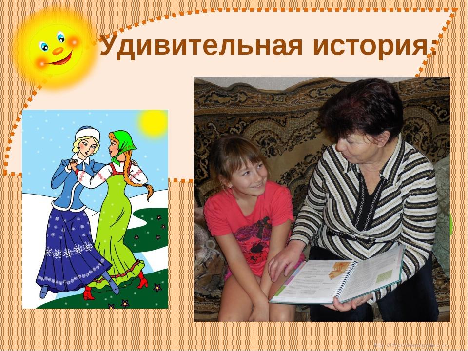Удивительная история: http://lorochkapogonec.ucoz.ru/