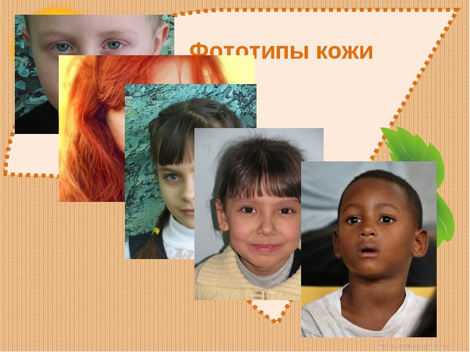 Фототипы кожи http://lorochkapogonec.ucoz.ru/
