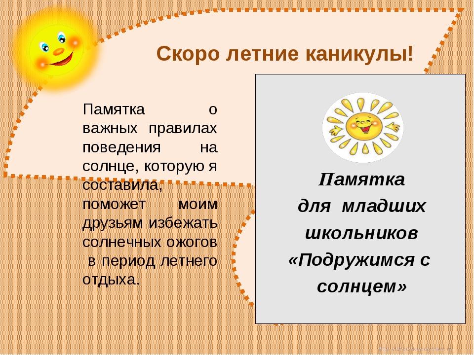 Скоро летние каникулы! Памятка о важных правилах поведения на солнце, которую...
