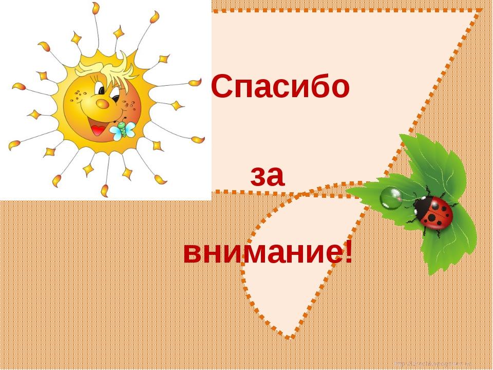 внимание! Спасибо за http://lorochkapogonec.ucoz.ru/