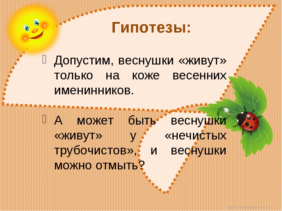 Гипотезы: Допустим, веснушки «живут» только на коже весенних именинников. А м...