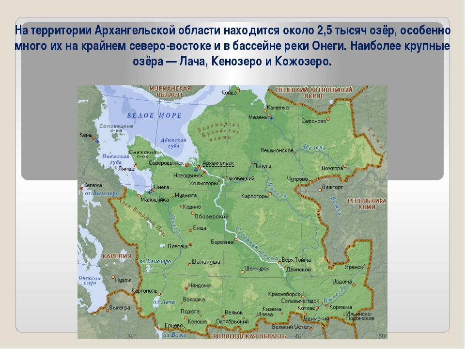 На территории Архангельской области находится около 2,5 тысяч озёр, особенно...