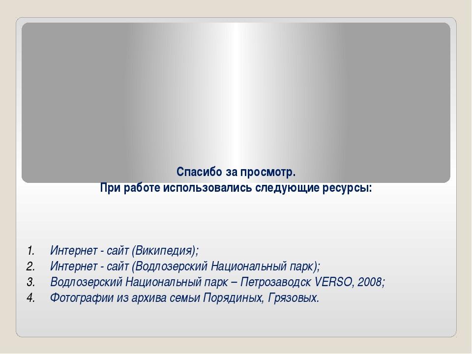 Спасибо за просмотр. При работе использовались следующие ресурсы: Интернет -...