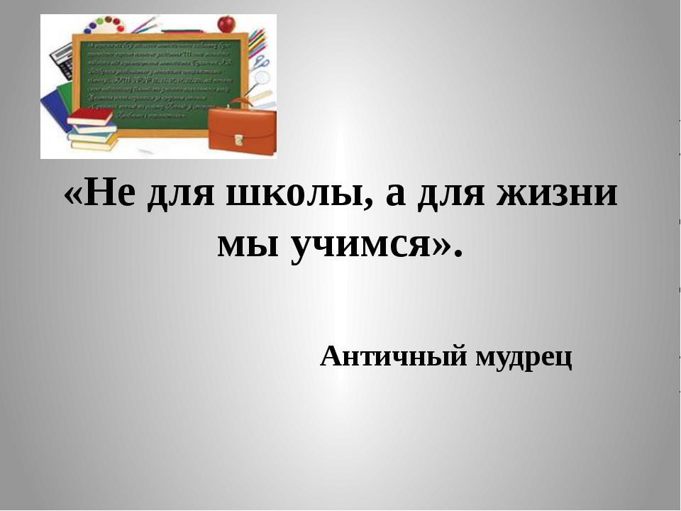«Не для школы, а для жизни мы учимся». Античный мудрец
