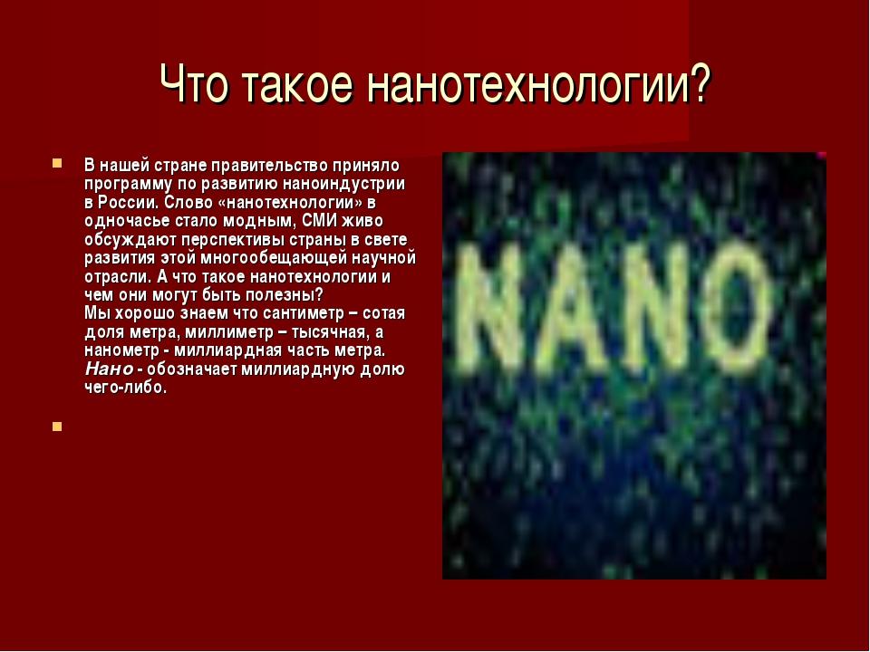 Что такое нанотехнологии? В нашей стране правительство приняло программу по р...