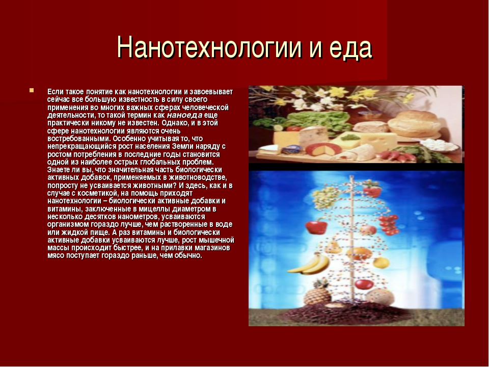 Нанотехнологии и еда Если такое понятие как нанотехнологии и завоевывает сейч...