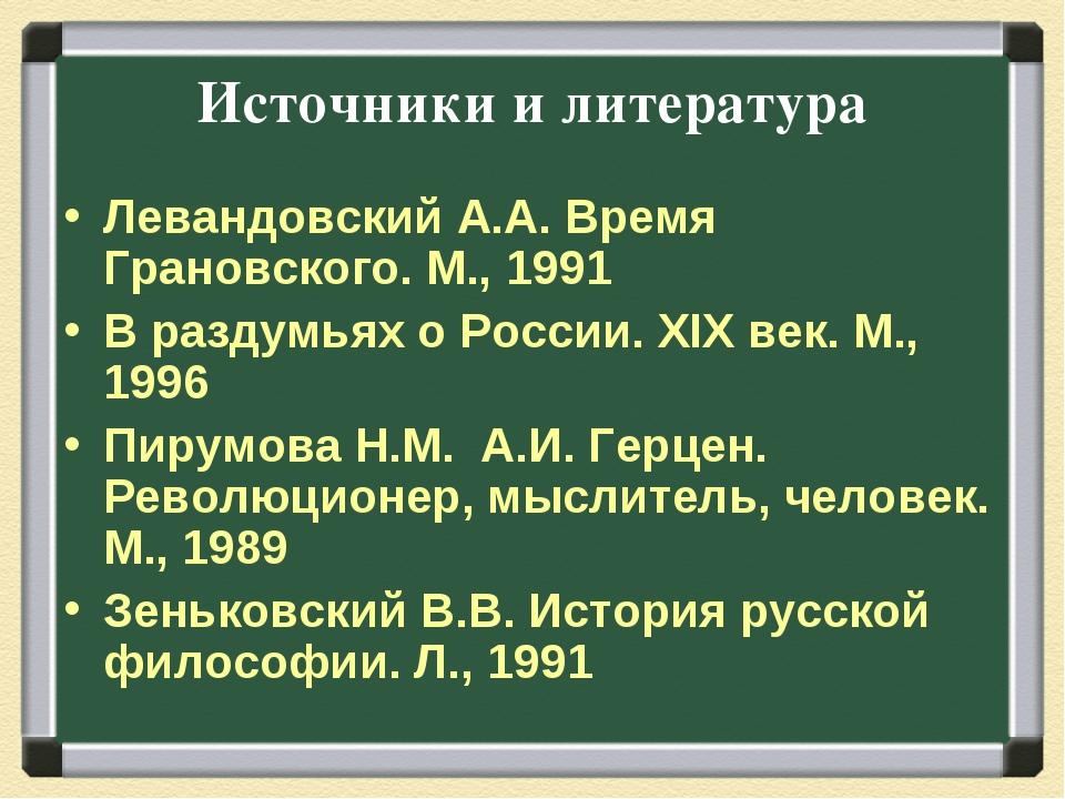 Источники и литература Левандовский А.А. Время Грановского. М., 1991 В раздум...