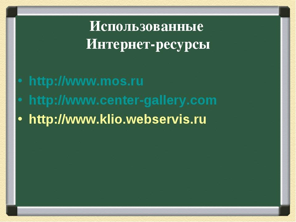 Использованные Интернет-ресурсы http://www.mos.ru http://www.center-gallery.c...